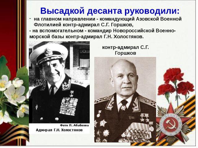 Высадкой десанта руководили: на главном направлении - командующий Азовской В...