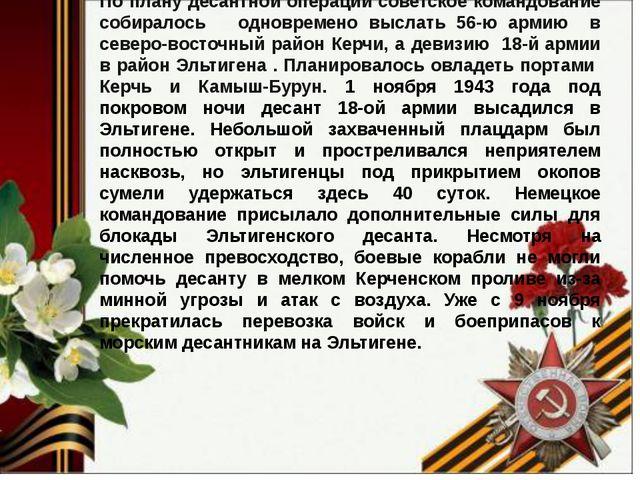 По плану десантной операции советское командование собиралось одновремено вы...