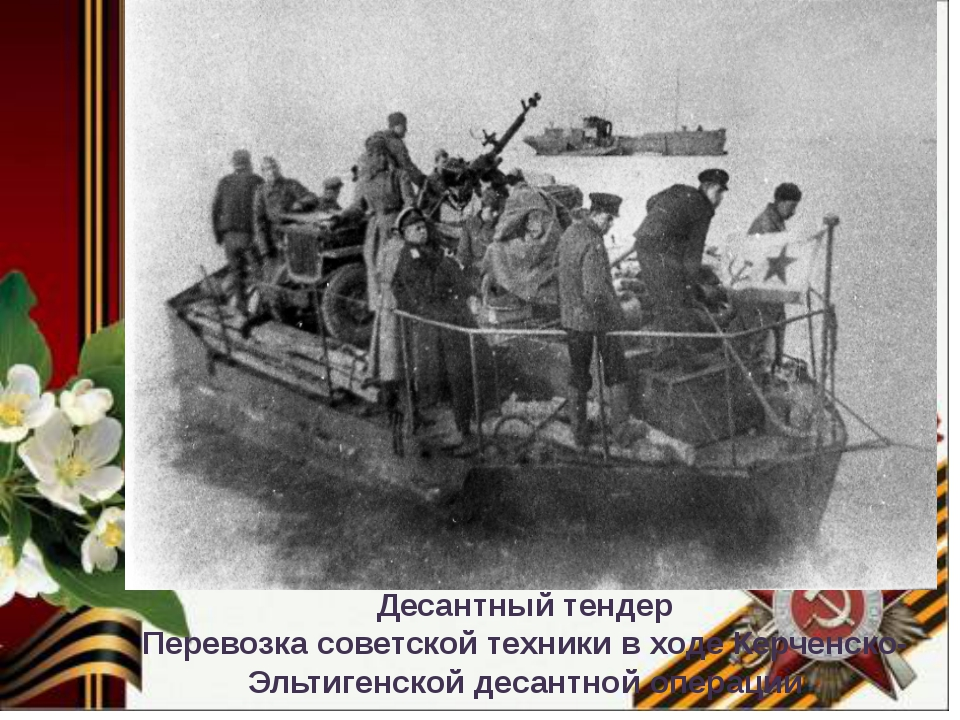 Десантный тендер Перевозка советской техники в ходе Керченско-Эльтигенской д...