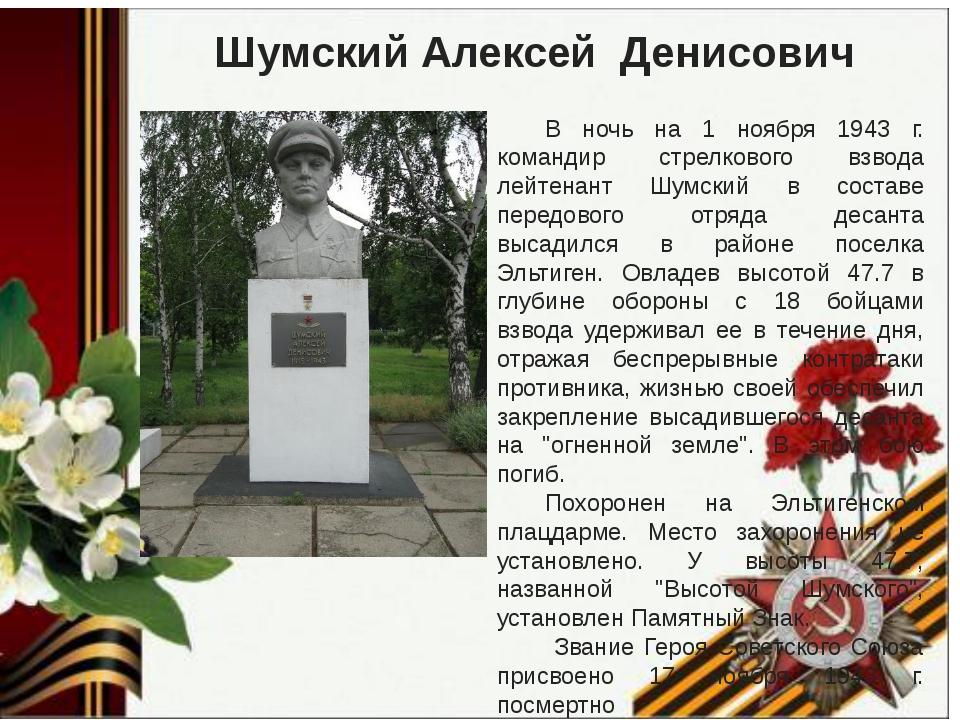 Шумский Алексей Денисович В ночь на 1 ноября 1943 г. командир стрелкового вз...