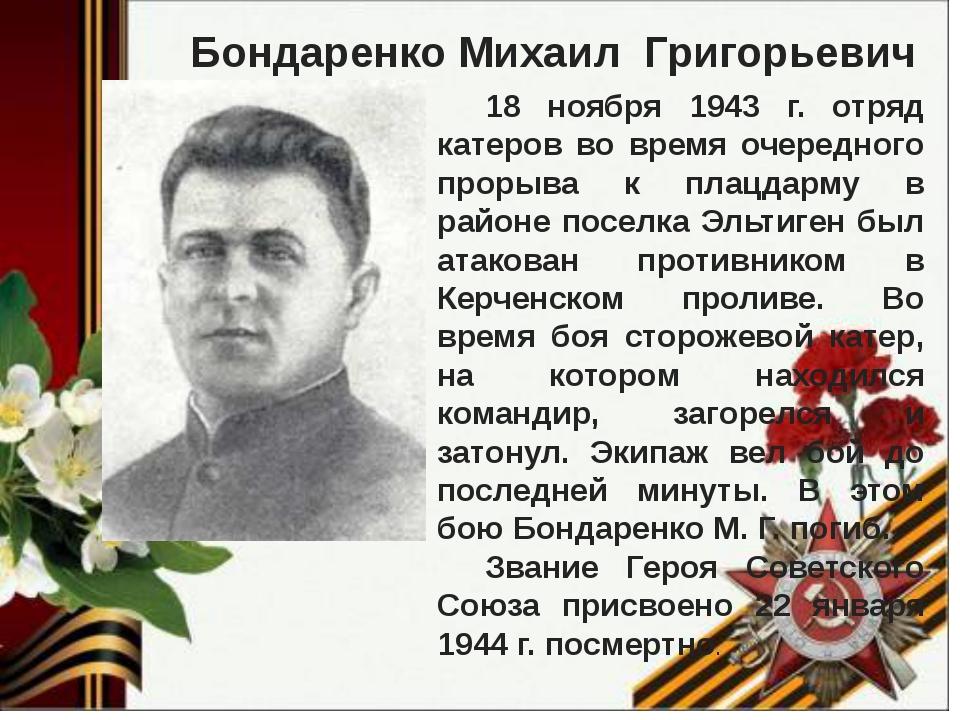 Бондаренко Михаил Григорьевич 18 ноября 1943 г. отряд катеров во время очере...