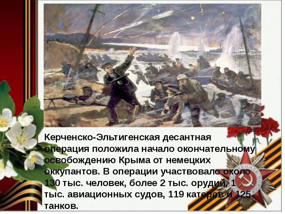 Керченско-Эльтигенская десантная операция положила начало окончательному осв...