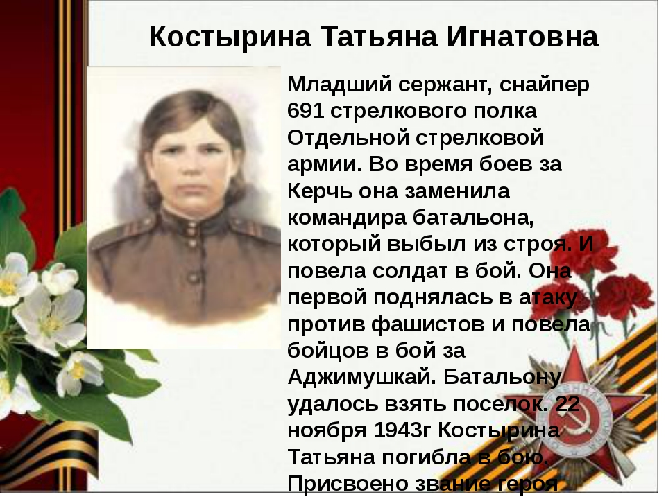 Костырина Татьяна Игнатовна Младший сержант, снайпер 691 стрелкового полка О...