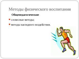 Методы физического воспитания Общепедагогические словесные методы; методы наг
