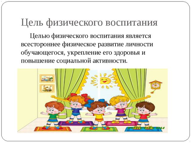 Цель физического воспитания Целью физического воспитания является всесторонне...