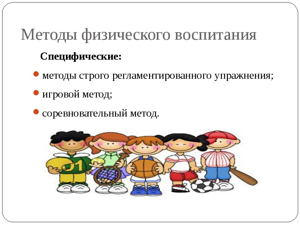 Методы физического воспитания Специфические: методы строго регламентированног...