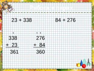 Работа в парах. 23 + 338 84 + 276 1 1 1 338 276 + 23 + 84 361 360