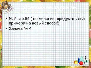 Домашнее задание. № 5 стр.59 ( по желанию придумать два примера на новый спос