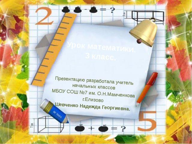 Урок математики. 3 класс. Презентацию разработала учитель начальных классов М...