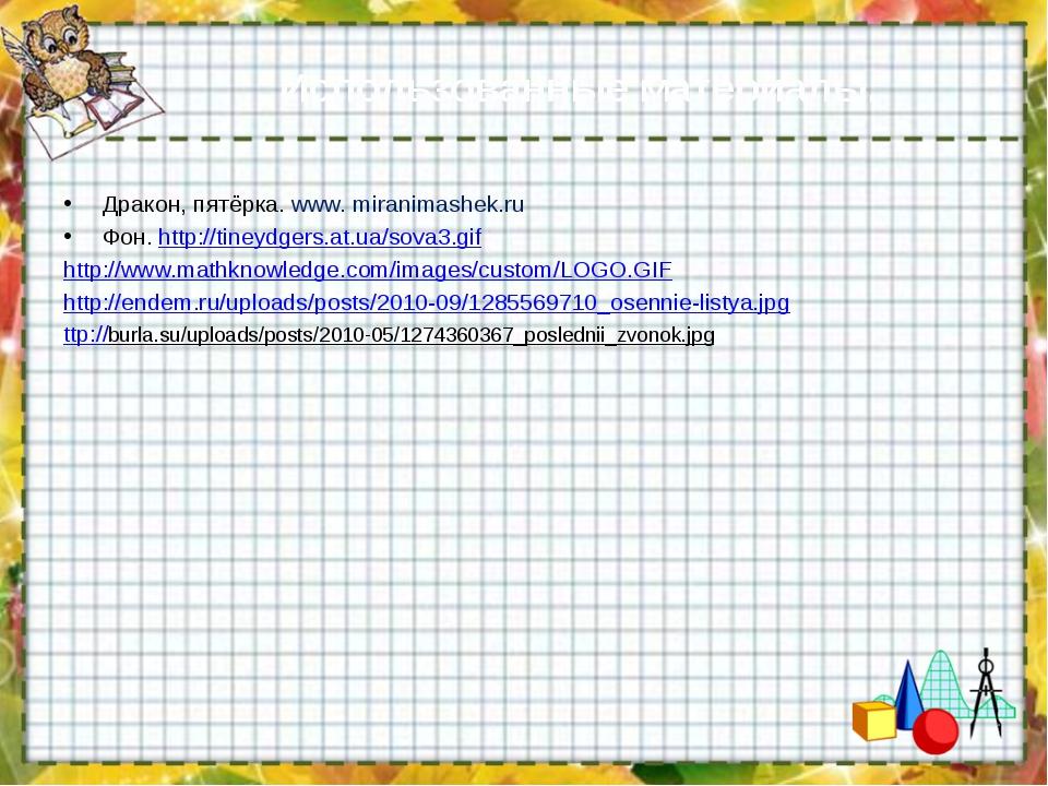 Использованные материалы. Дракон, пятёрка. www. miranimashek.ru Фон. http://t...