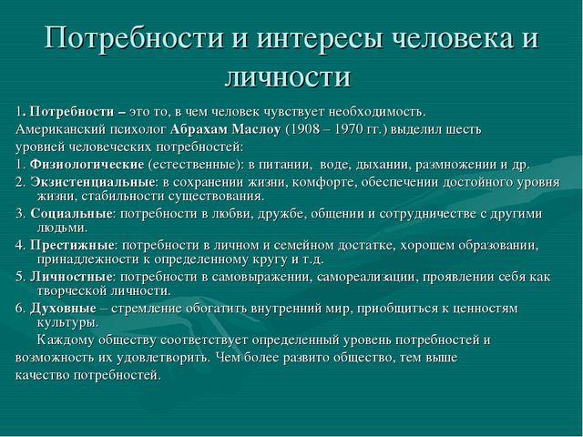 Потребности и интересы человека и личности 1. Потребности – это то, в чем чел...
