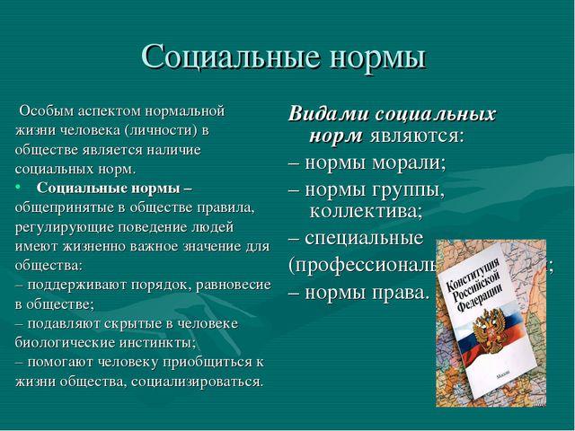 Социальные нормы Особым аспектом нормальной жизни человека (личности) в общес...