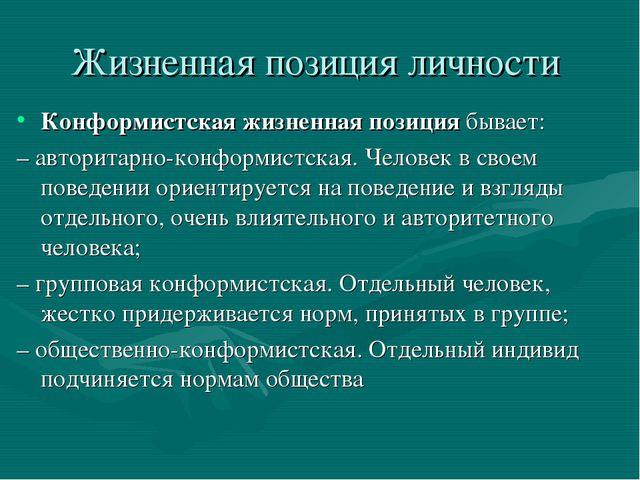 Жизненная позиция личности Конформистская жизненная позиция бывает: – авторит...