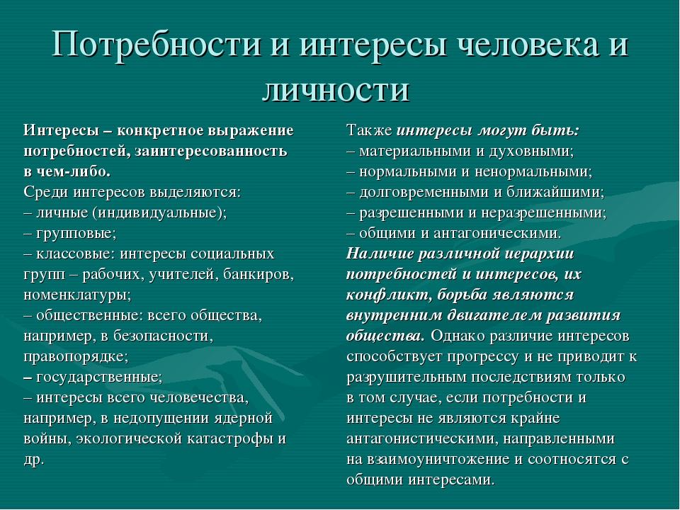 Потребности и интересы человека и личности Интересы – конкретное выражение по...