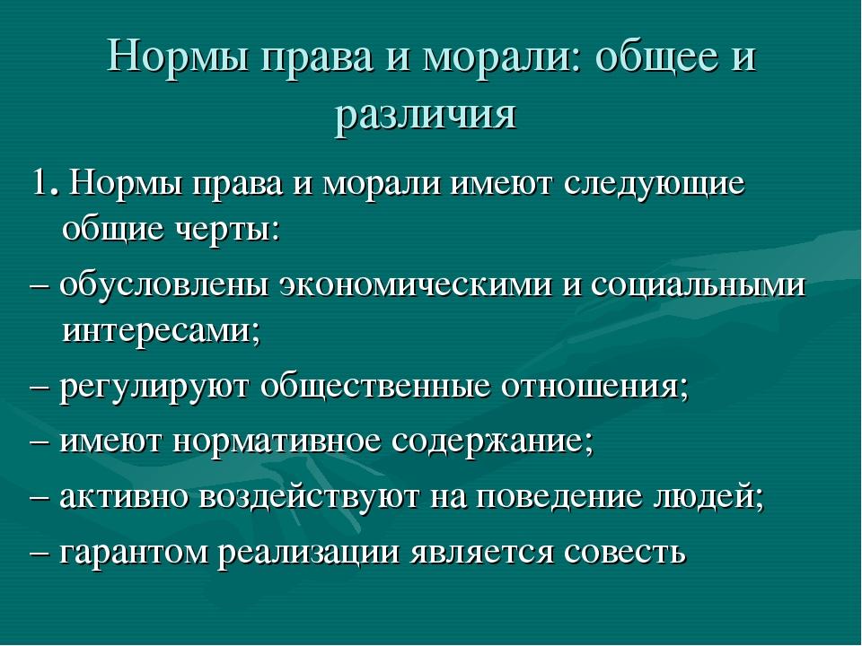 Нормы права и морали: общее и различия 1. Нормы права и морали имеют следующи...