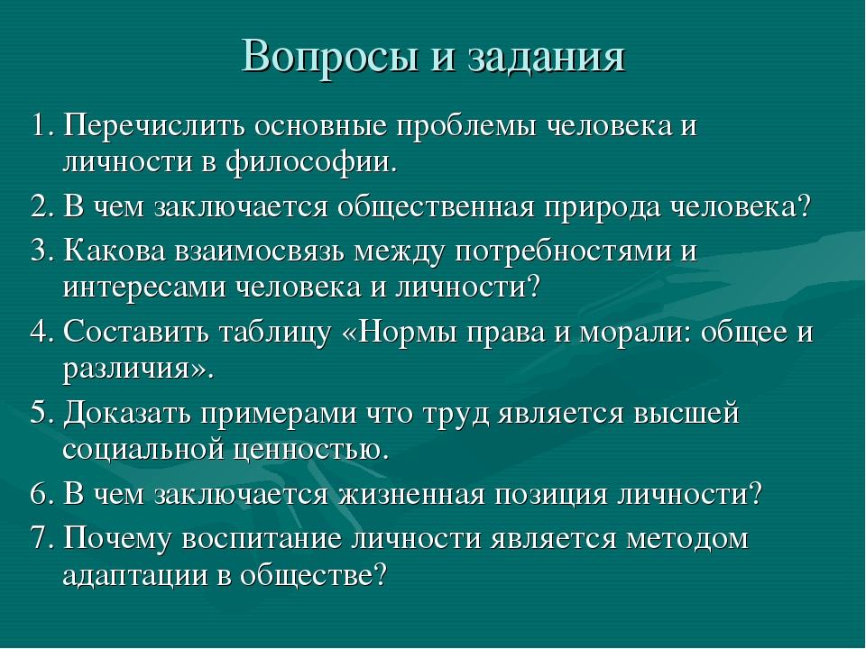 Вопросы и задания 1. Перечислить основные проблемы человека и личности в фило...