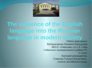 The influence of the English language into the Russian language in modern soc