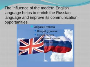The influence of the modern English language helps to enrich the Russian lang
