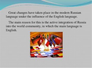 Great changes have taken place in the modern Russian language under the infl