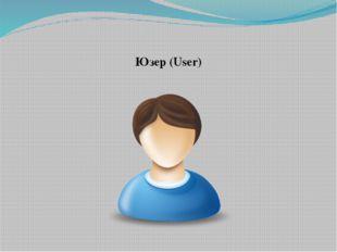 Юзер (User)