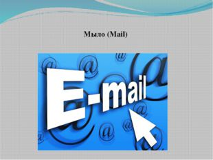 Мыло (Mail)