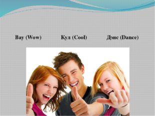 Вау (Wow) Кул (Cool) Дэнс (Dance)