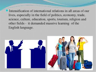 Intensification of international relations in all areas of our lives, especia
