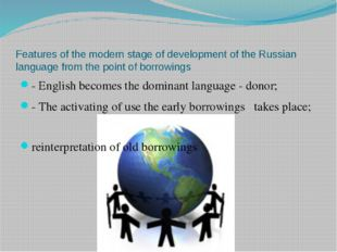 Features of the modern stage of development of the Russian language from the