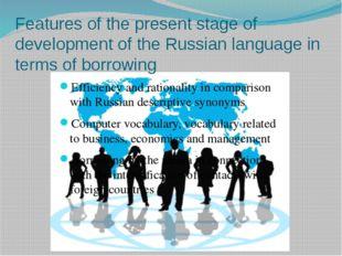 Features of the present stage of development of the Russian language in terms