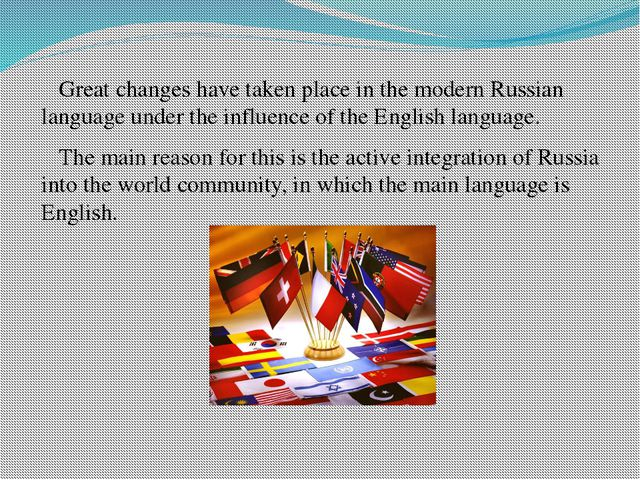 Great changes have taken place in the modern Russian language under the infl...