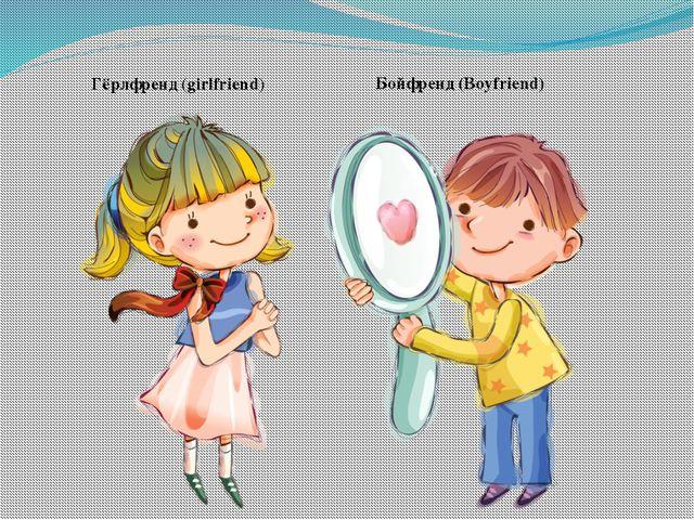 Гёрлфренд(girlfriend) Бойфренд (Boyfriend)