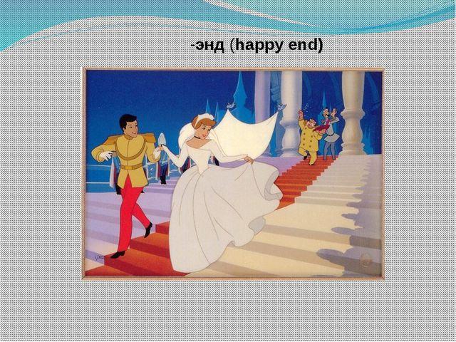 Хэ́ппи-энд(happyend)