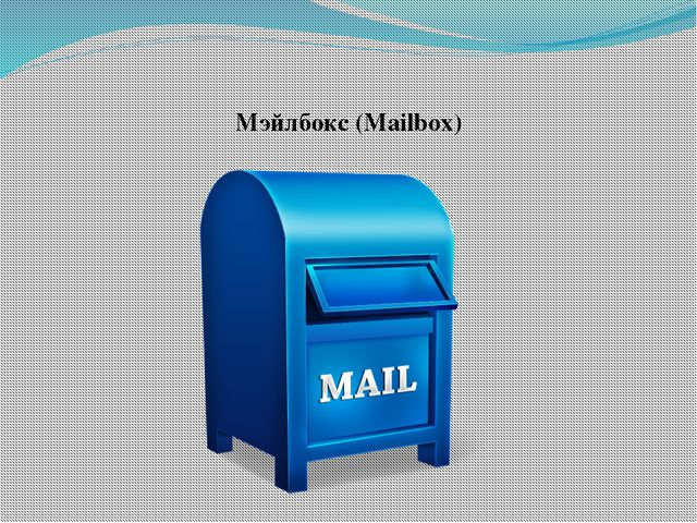Мэйлбокс (Mailbox)