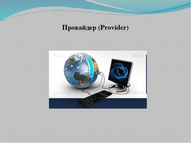 Провайдер (Provider)