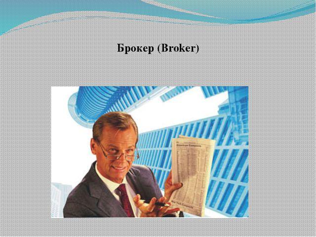 Брокер (Broker)