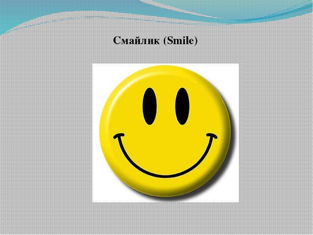 Смайлик (Smile)