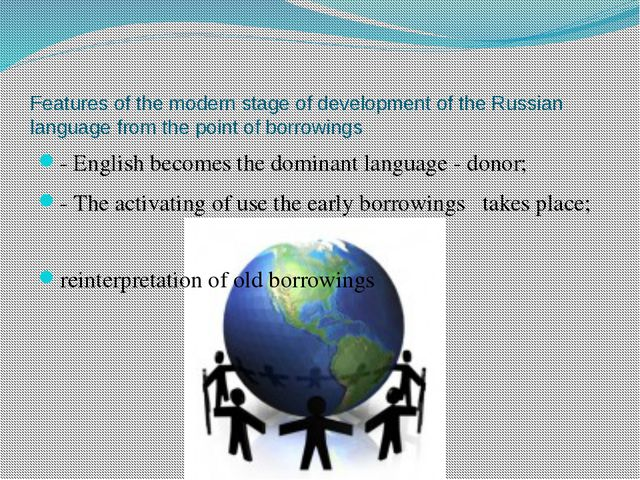 Features of the modern stage of development of the Russian language from the...