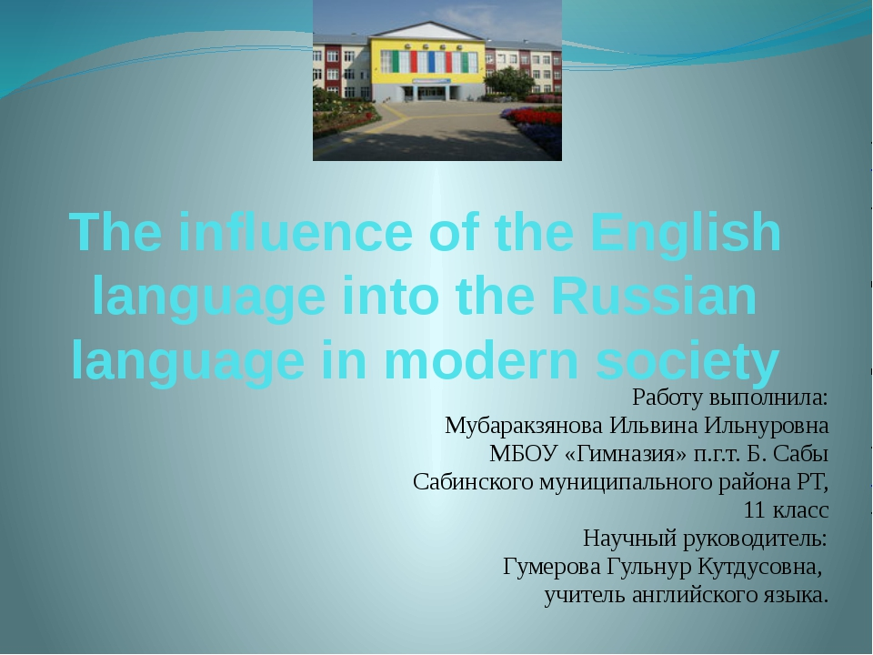 The influence of the English language into the Russian language in modern soc...
