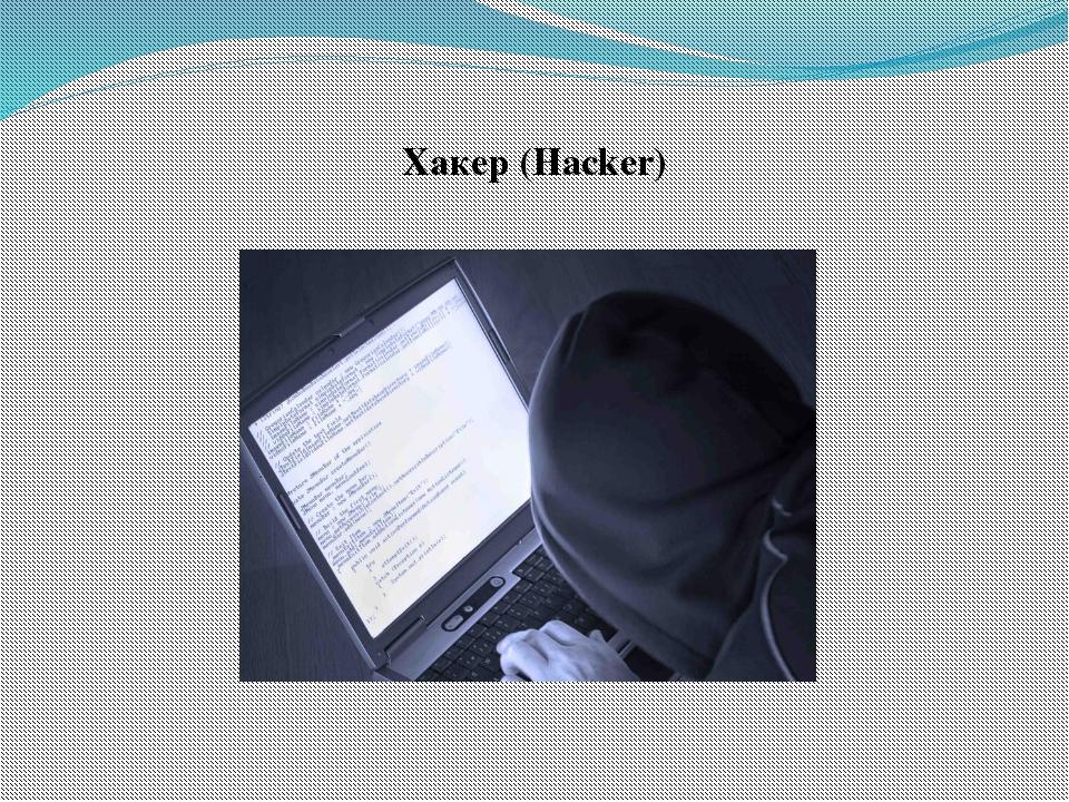 Хакер (Hacker)