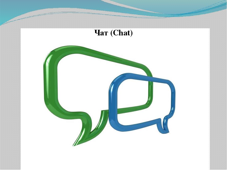 Чат (Chat)