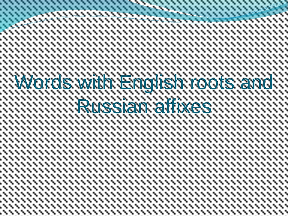 Words with English roots and Russian affixes