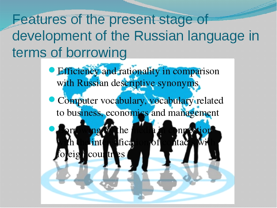 Features of the present stage of development of the Russian language in terms...
