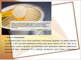 Раздел 1. Анализ рынка На внутреннем рынке сухого молока преобладает отечест