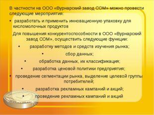 В частности на ООО «Вурнарский завод СОМ» можно провести следующие мероприяти