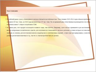 Раздел 1. Анализ рынка Российский рынок сухого обезжиренного молока отличае