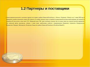 1.2 Партнеры и поставщики Готовая продукция реализуется в розничную торговую