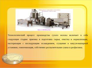 Описание процесса Технологический процесс производства сухого молока включает