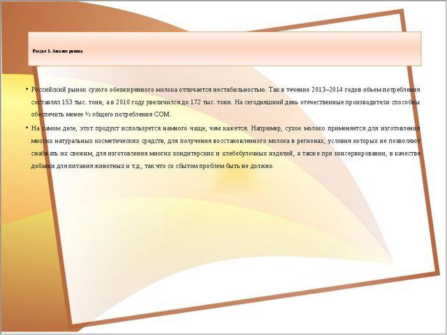 Раздел 1. Анализ рынка Российский рынок сухого обезжиренного молока отличае...