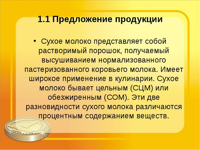 1.1 Предложение продукции Сухое молоко представляет собой растворимый порошок...