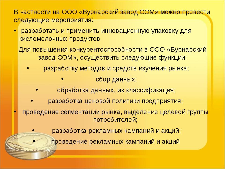 В частности на ООО «Вурнарский завод СОМ» можно провести следующие мероприяти...